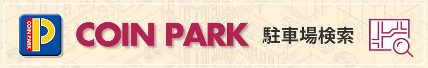 COIN PARK 駐車場検索